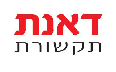 logo_danet_hebrew1600